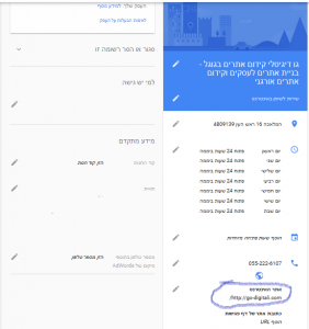 גוגל לעסקים קטנים