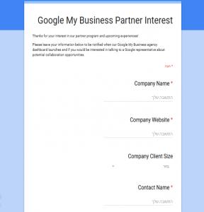 הצטרפות למאגר המהימן של גוגל לרישום וניהול עסקים